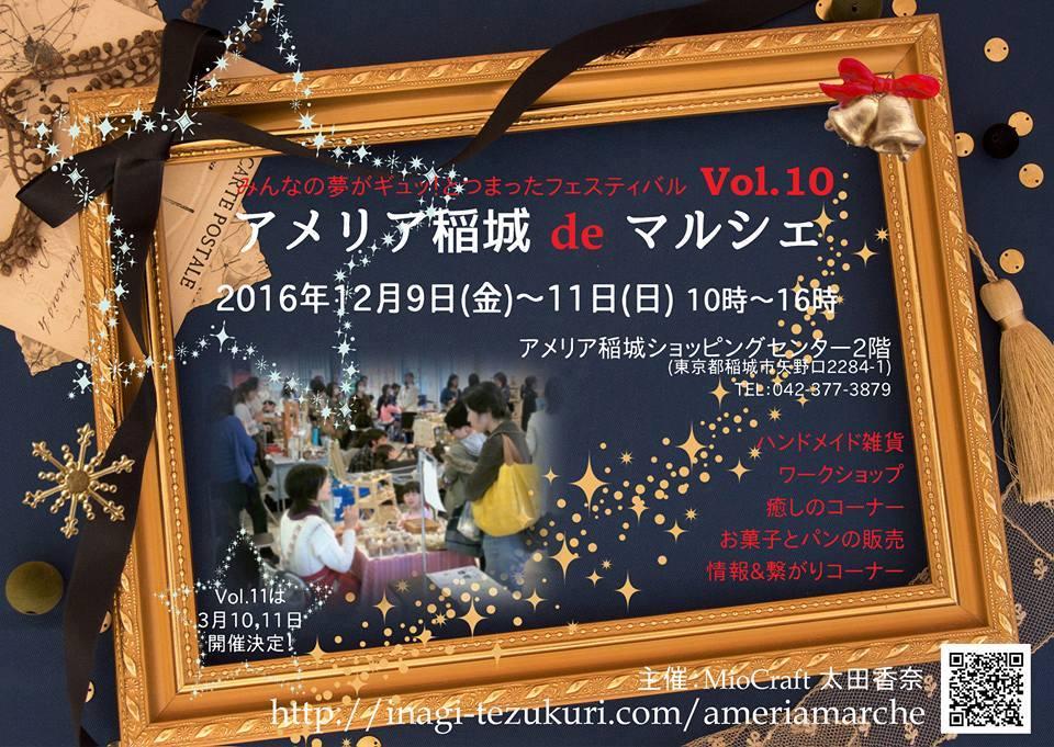 アメリア稲城 de マルシェ vol.10