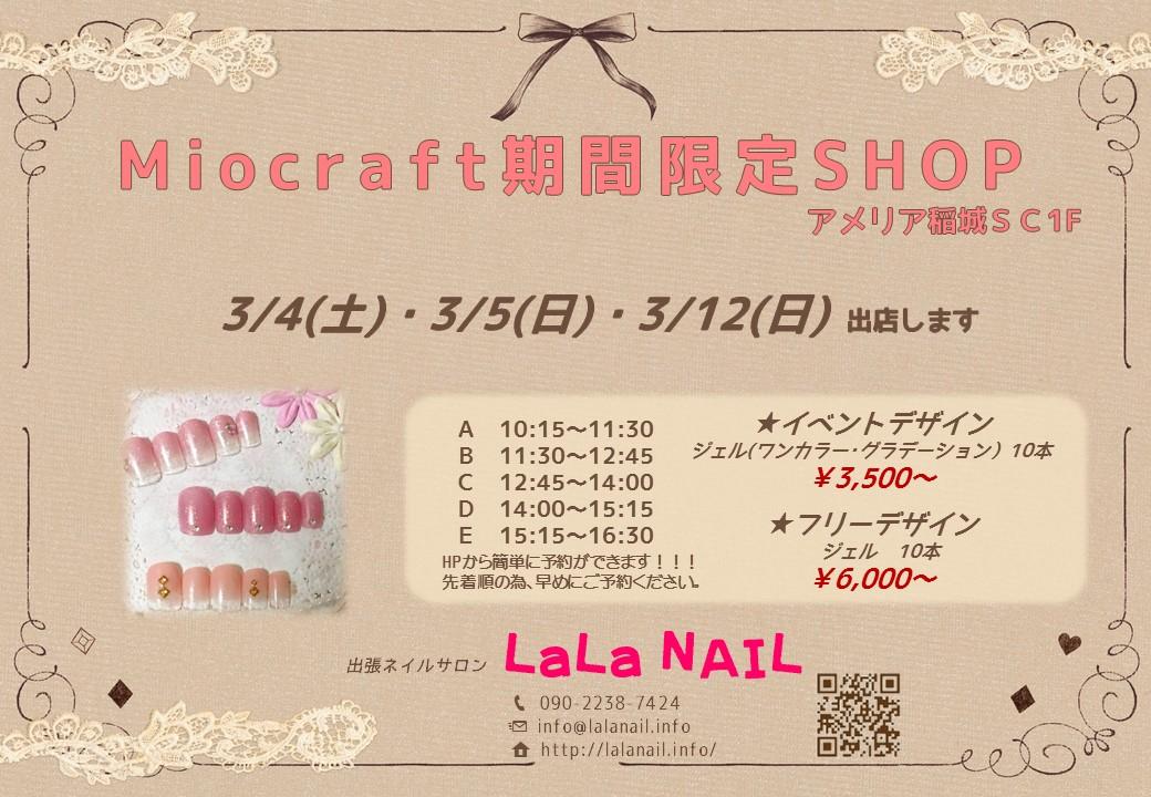 mio craft限定shop