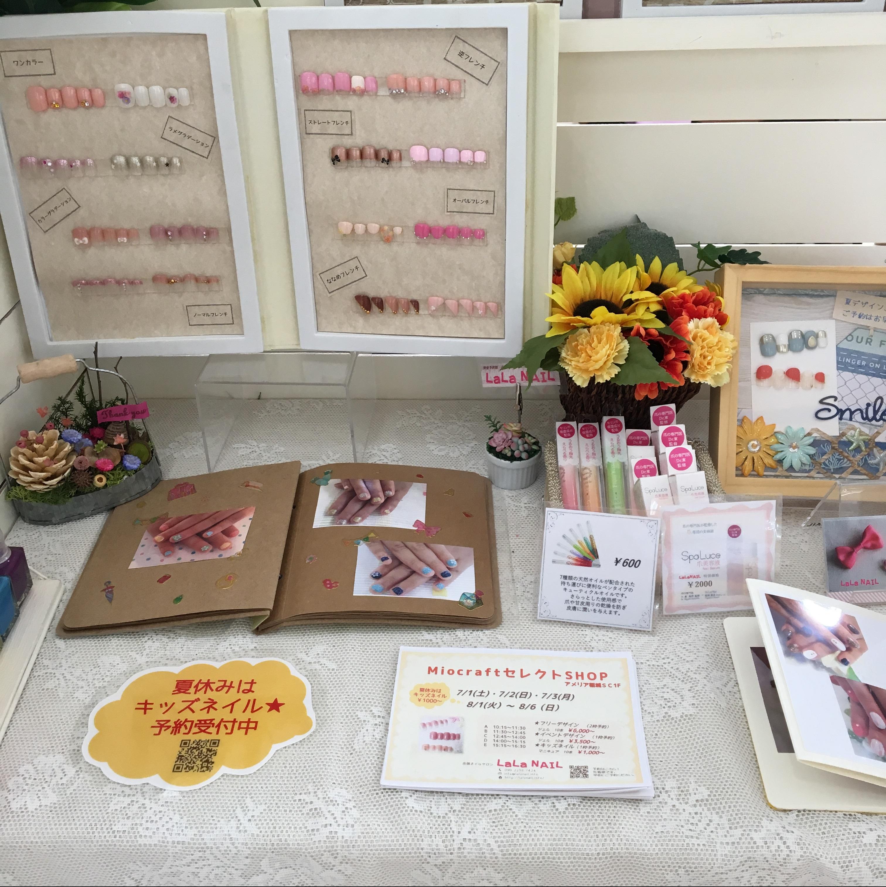 夏ケア 心とカラダ癒しの3日間 最終日