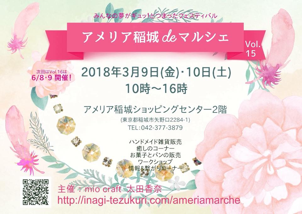 稲城deマルシェ vol.15