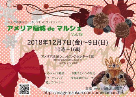 アメリア稲城deマルシェ vol.18