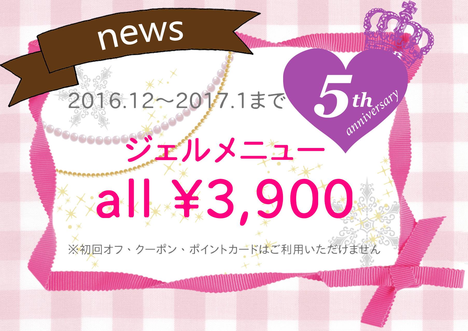 5th anniversary sale