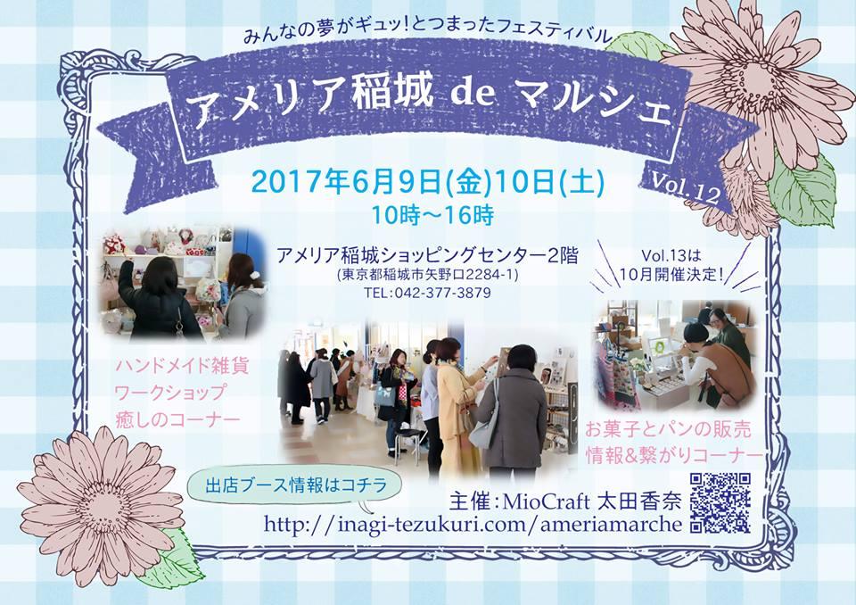 アメリア稲城 de マルシェ vol.12